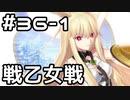 【実況】落ちこぼれ魔術師と7つの異聞帯【Fate/GrandOrder】36日目 part1