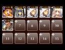 【千年戦争アイギス】空からの贈物 初級・中級・上級・極級 ☆3 銀Lv1以下