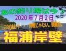 あの釣り場は今?「福浦岸壁」2020年7月2日