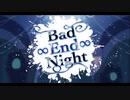 【手描きツイステ】Bad ∞ End ∞ Night 【合作企画】