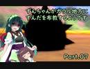 【ポケモン盾】ずんちゃんがガラル地方にずんだを布教するようです part 7【VOICEROID実況/草縛り】