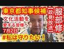 【政見放送】東京都都知事候補 服部修 7月2日 音楽、芸術、スポーツなど文化活動を愛するみなさまへ!#私は守りたい