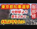 東京都知事選挙 服部修 中野駅!#私は守りたい 中野駅より愛を込めて✨