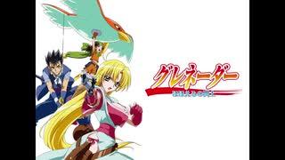 2004年10月14日 TVアニメ グレネーダー