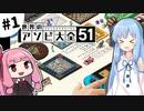 【世界のアソビ大全51】琴葉姉妹と遊ぼう! #1【VOICEROID実況】