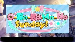 【替え歌】O-Ro-Ka-Mo-No Sunday!【歌ってみた】