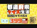 【箱盛】都道府県クイズ生活(399日目)2020年7月2日