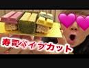 【超激レア】エロい寿司パイプカット 金○袋食べてみた!