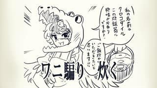 【第12回東方ニコ童祭】鬼形獣のアナグラム
