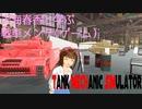 春香と学ぶ戦車メンテ(ゲーム)