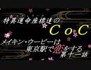 イレギュラーズ達のCoC メイキン・ウーピーは東京駅で恋をする 第十一話