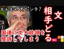 恥ずかしい内紛... 【江戸川 media lab】お笑い・面白い・楽しい・真面目な海外時事知的エンタメ