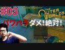 #03【The Outer Worlds】仕事をクビになったので星々を旅します【顔出し実況プレイ】