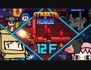 【Streets of Rogue】暗黒非合法ホワイトハッカーネズミ活動 12F
