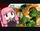 【生姜とニンニクを着るホイコーロ】「茜ちゃんが美味いと思うまで」RTA 45:52 WR