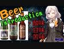 あかりちゃんのビール紹介 1話【酸味・甘味・苦味特化】