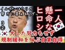 ヒロシです...瀬取りは担当外なのです... 【江戸川 media lab】お笑い・面白い・楽しい・真面目な海外時事知的エンタメ