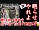 掘る掘るにも限度ってもんが... 【江戸川 media lab】お笑い・面白い・楽しい・真面目な海外時事知的エンタメ