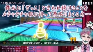 【マリオカート8DX】舞元に「ざっこ」と言