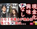 他人がお金もらう事には興味ない2ダ... 【江戸川 media lab】お笑い・面白い・楽しい・真面目な海外時事知的エンタメ