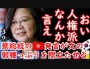 宇都宮さん、コメントをお願いします... 【江戸川 media lab】お笑い・面白い・楽しい・真面目な海外時事知的エンタメ
