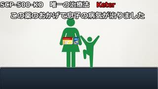 【SCP紹介】SCP-500-KO - 唯一の治療法