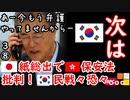 今は陰険弁護士2ダ... 【江戸川 media lab】お笑い・面白い・楽しい・真面目な海外時事知的エンタメ
