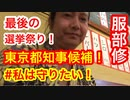 服部修 東京都知事候補!最後の選挙祭り!私は守りたい!