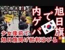 半日なのに旭日旗って... 【江戸川 media lab】お笑い・面白い・楽しい・真面目な海外時事知的エンタメ
