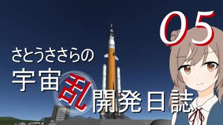 【KSP】さとうささらの宇宙乱開発日誌05 「新たなる絶望」