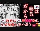 ドン引きだわ... 【江戸川 media lab R】お笑い・面白い・楽しい・真面目な海外時事知的エンタメ