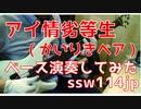 【ベース】アイ情劣等生(かいりきベア)オッサンがスラップで演奏してみた 【TAB譜あります】