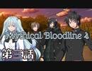 【ゆっくりTRPG】Mythical Bloodline4:深淵に下る道~第三話...