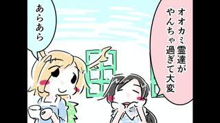 【第12回東方ニコ童祭】冷酷で知的な八千