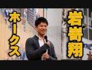福岡ソフトバンクホークス・岩嵜翔投手のトークショー!!福岡県飯塚市!!