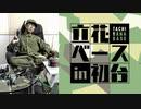 立花ベース in 初台 第29回 前編(誰でも聴けます)(2020/7/3)