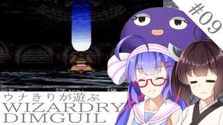 ウナキリが遊ぶWizardryDIMGUIL#09