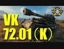 【WoT:VK 72.01 (K)】ゆっくり実況でおくる戦車戦Part750 byアラモンド