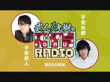 武人・光樹のKOYASU RADIO 第2回