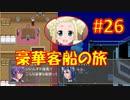 頭「咲-saki-」でオヴェルスの翼!#26:咲-saki-と共通点多い金賞受賞フリゲをゆっくり実況