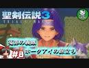 【聖剣伝説3 TRIALS of MANA】聖剣を巡るトライアングルストーリー #8 【ゆっくり実況】