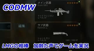 LMGの相棒 Call of Duty Modern Warfare ♯102 加齢た声でゲームを実況