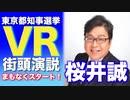 東京都知事候補 [桜井誠] VR池袋街頭演説(令和2年7月1日)