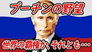 プーチンの野望:中東情勢を激変させるロ