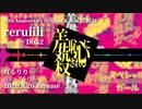 れるりり10周年アルバム『羞恥心に殺される』XFD【Disc2】