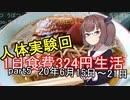 【コメント付き復帰】【キリキズ】1日食費324円生活 PART6【貧乏飯】