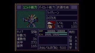 【実況】第4次スーパーロボット大戦をいい