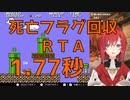 死亡フラグ回収RTA 1.77秒【にじさんじ/アンジュ・カトリーナ】