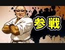 第39位:「空手糞土方」参戦!!