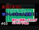 懐かしのあの人登場【拡散『希望』】#03